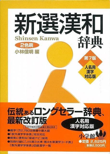 【バーゲン本】新選漢和辞典第7版 2色刷 [ 小林 信明 編 ]