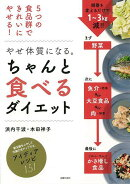 【バーゲン本】やせ体質になる。ちゃんと食べるダイエット