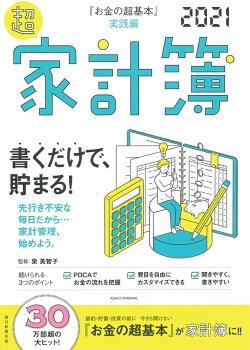 『お金の超基本』実践編超家計簿 2021