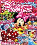 ディズニーといっしょブック(vol.4)