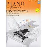 ピアノ・アドヴェンチャー レッスン&セオリー レベル2B