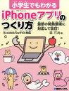 小学生でもわかるiPhoneアプリのつくり方 Xcode8/Swift3対応 [ 森巧尚 ]