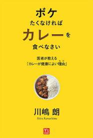 【バーゲン本】ボケたくなければカレーを食べなさい [ 川嶋 朗 ]