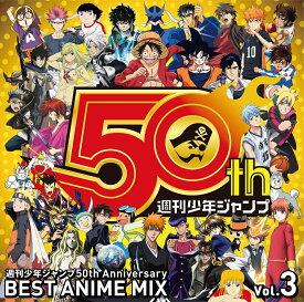 週刊少年ジャンプ50th Anniversary BEST ANIME MIX vol.3 [ NIRGILIS ]