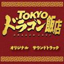 TOKYOドラゴン飯店 オリジナルサウンドトラック [ 中川孝 河野亜希子 ]