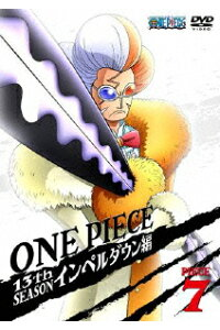 ONEPIECEワンピース13THシーズンインペルダウン編PIECE.7