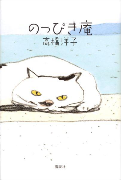 のっぴき庵 [ 高橋洋子 ]