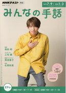 NHK みんなの手話 2019年7〜9月 / 2020年1〜3月