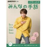 NHKみんなの手話(2019年7~9月/2020年) (NHKシリーズ NHKテキスト テレビ)
