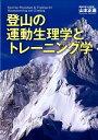 登山の運動生理学とトレーニング学 [ 山本正嘉 ]