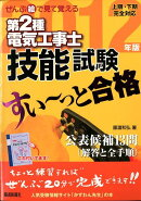 ぜんぶ絵で見て覚える第2種電気工事士技能試験すい〜っと合格(2012年版)