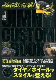 JIMNY CUSTOM BOOK(VOL.8) 特集:タイヤ×ホイールでスタイルを整える! (文友舎ムック)