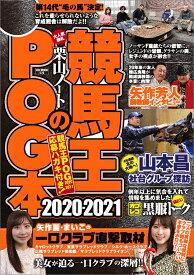 競馬王のPOG本 2020-2021 (GW MOOK 572) [ 競馬王編集部 ]