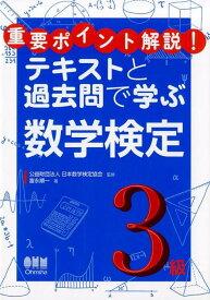 数学検定3級 (重要ポイント解説!テキストと過去問で学ぶ) [ 公益社団法人日本数学検定協会 ]