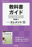 教科書ガイド啓林館版RevisedエレメントEnglish Communicat