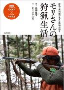 モリさんの狩猟生活