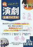 部活でスキルアップ!演劇上達バイブル (コツがわかる本)