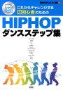これからチャレンジする超初心者のためのhip hopダンスステップ集 図解& DVDでわかる (Let's hip hop!リズム…