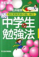 中学生の勉強法(続)改訂新版