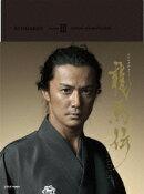 NHK大河ドラマ 龍馬伝 完全版 Blu-ray BOX-3(season3)【Blu-ray】