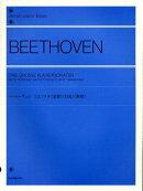 ベートーヴェン 3大ソナタ (悲愴) (月光) (熱情) [楽譜]