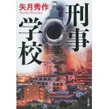 刑事学校 (文春文庫)