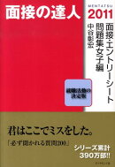 面接の達人(2011 面接・エントリーシー)