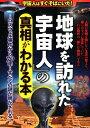 宇宙人はすぐそばにいた!「地球を訪れた宇宙人」の真相がわかる本 ロズウェル事件から70年・・・すべての謎が明かされ
