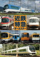近鉄特急オールスター(仮)