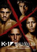 K-1 WORLD MAX 2006〜世界一決定トーナメント決勝戦〜