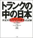 トランクの中の日本 [ オダネル、 J. ]