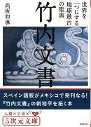 竹内文書世界を一つにする地球最古の聖典