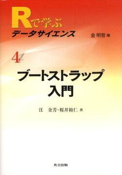 Rで学ぶデータサイエンス(4)