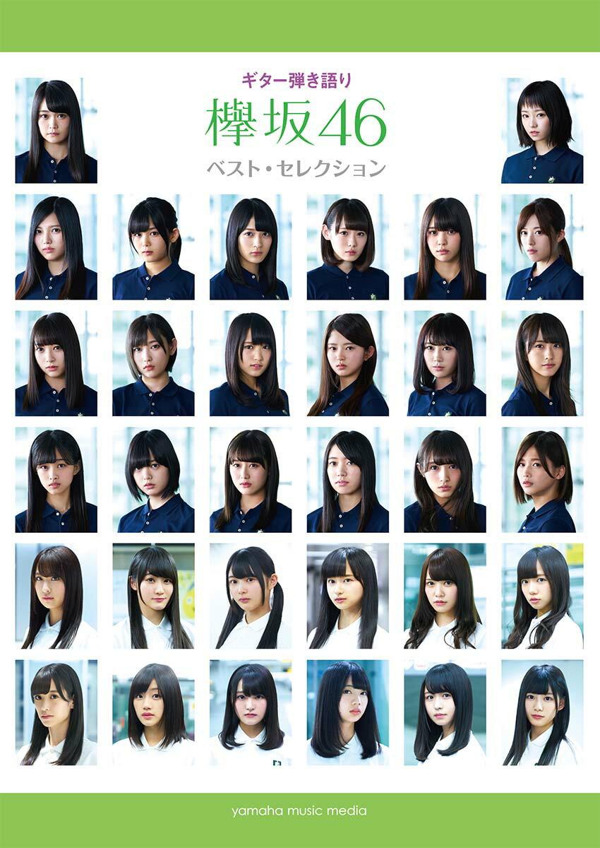 ギター弾き語り 欅坂46 ベスト・セレクション