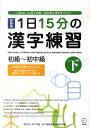 1日15分の漢字練習(下)新装版 [ KCP地球市民日本語学校 ]