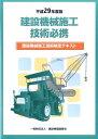 建設機械施工技術必携(平成29年度版) 建設機械施工技術検定テキスト