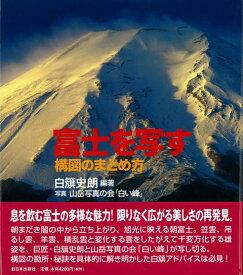 【バーゲン本】富士を写すー構図のまとめ方 [ 白籏 史朗 ]