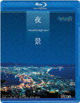 Relaxes 夜景 Wonderful Night View 函館・小樽・神戸・関門海峡・長崎・横浜【Blu-rayDisc Video】