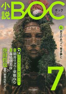 小説 BOC 7 (単行本) [ 小説BOC編集部 ]