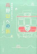【謝恩価格本】南海電車「天空」で行く高野山への旅
