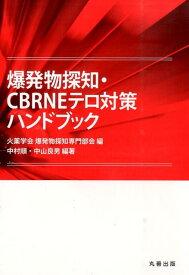 爆発物探知・CBRNEテロ対策ハンドブック [ 火薬学会 ]