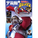 宇宙船別冊 電光超人グリッドマン (HOBBY JAPAN MOOK)