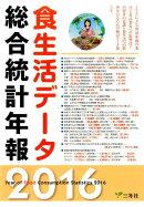 食生活データ総合統計年報(2016年版)