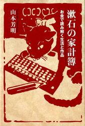 漱石の家計簿