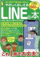 やさしくおしえるLINEの本