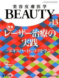 美容皮膚医学BEAUTY(#13(Vol.2 No.12) 特集:レーザー治療の実践〜エキスパートにコツを学ぶ〜 [ 長濱通子 ]