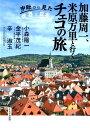 加藤周一、米原万里と行くチェコの旅 中欧から見た世界と日本 [ 小森陽一(国文学) ]