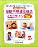 家庭料理技能検定公式ガイド4級