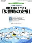 訪問看護師ができる「災害時の支援」