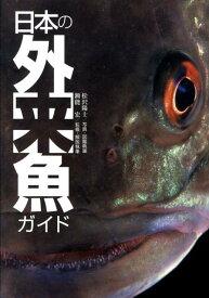 日本の外来魚ガイド [ 松沢陽士 ]